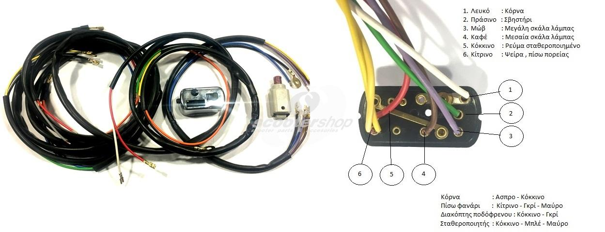 Wiring loom set - Scootershop, Vespa AC conversion electronic-ignition for Vespa Smallframe